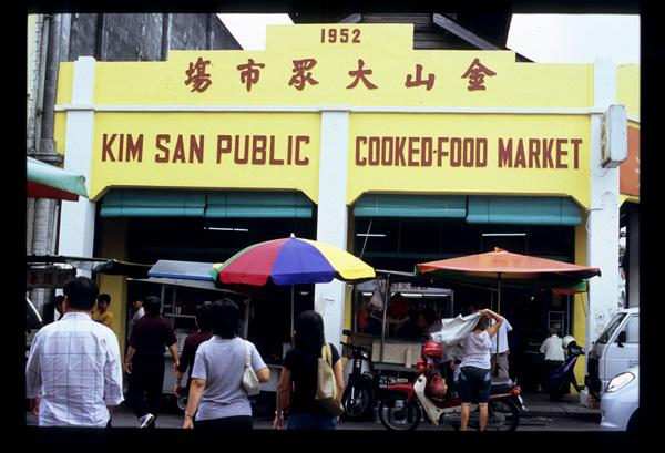 Muar_cooked_food_market