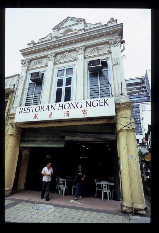 Hong_ngek_entry
