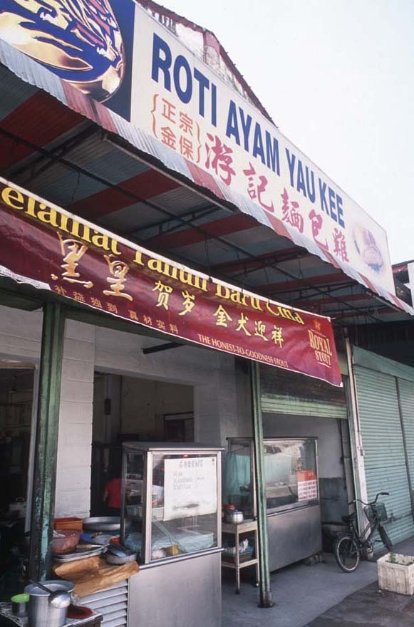 Kampar_chicken_bread_sign