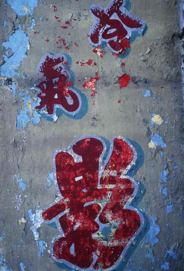 Kampar_peeling_paint_chinese_characters_1