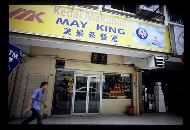 May_king_sign