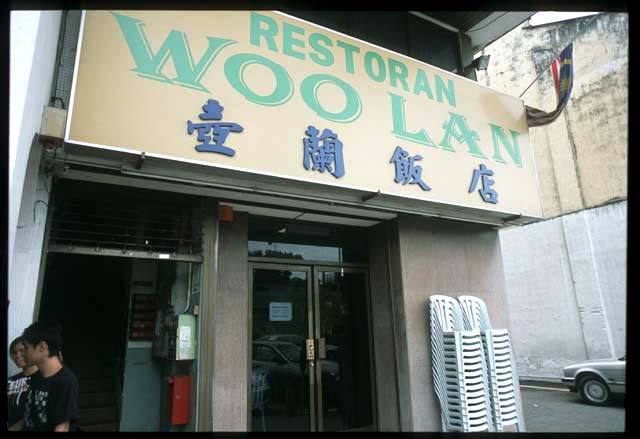 Woo_lan_sign