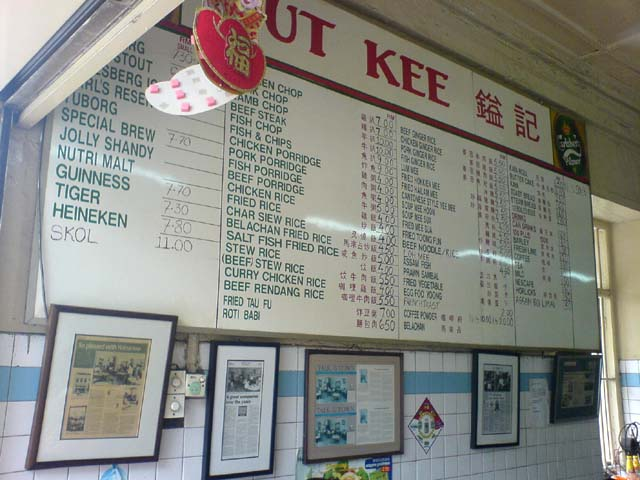 Yut_kee_menu